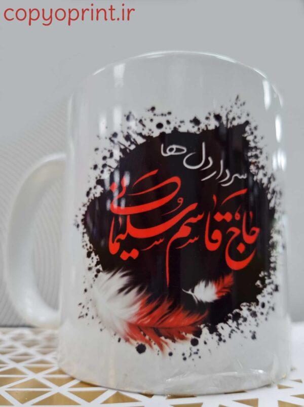 چاپ روی لیوان و ماگ حاج قاسم سلیمانی سردار دل ها