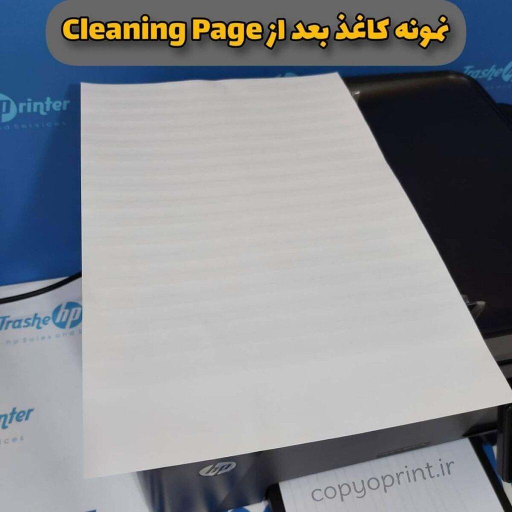 نمونه کاغذ cleaning page
