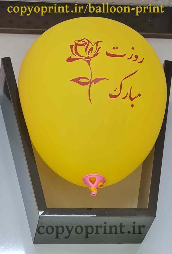 چاپ متن عکس روی بادکنک جشن رنگ زرد