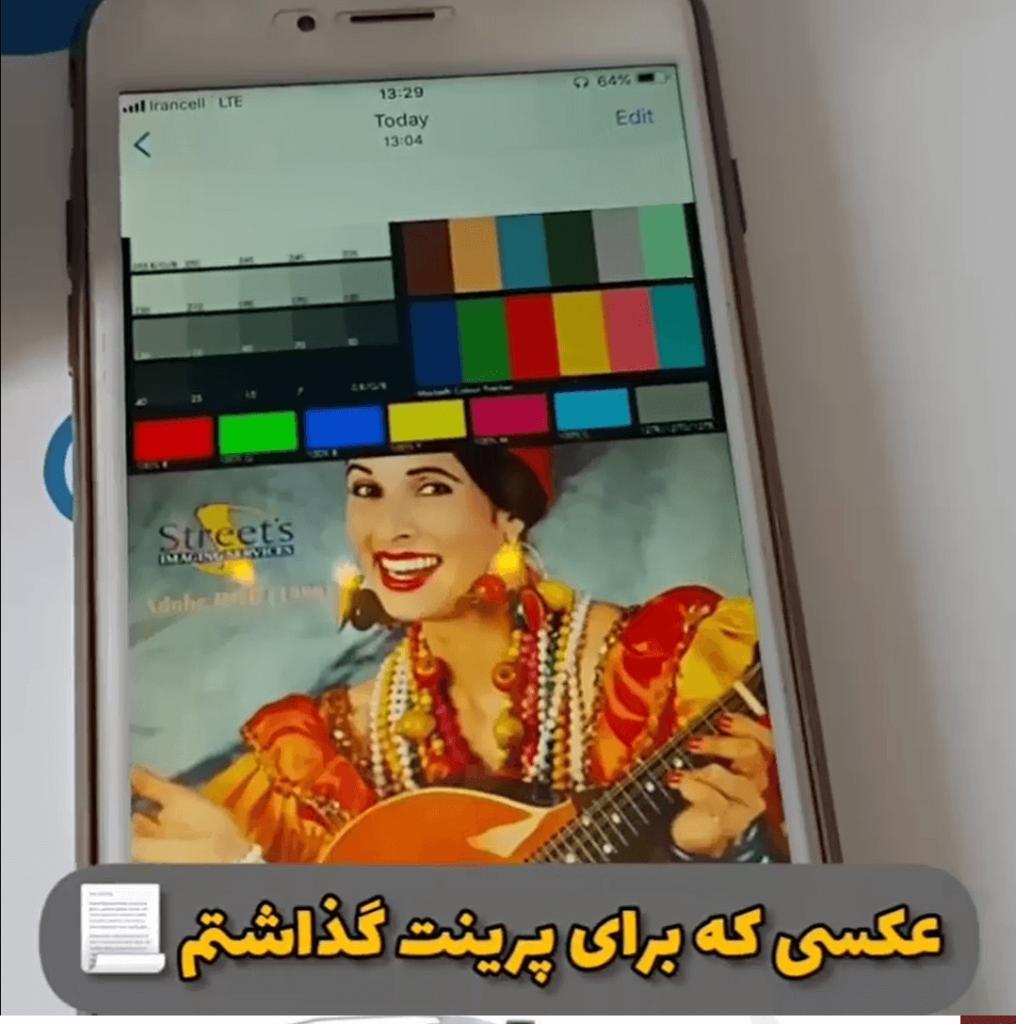 تست عکس رنگی پرینت برای دستگاه HP 254nw با موبایل